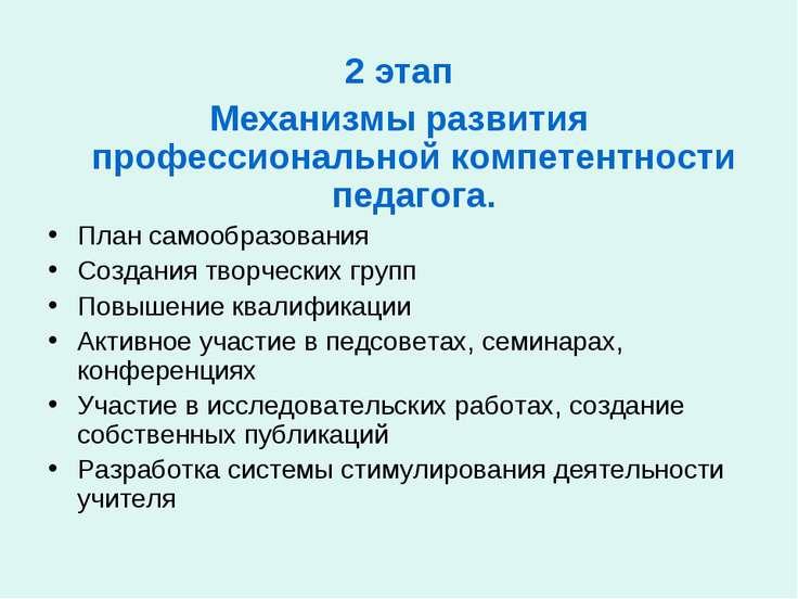 2 этап Механизмы развития профессиональной компетентности педагога. План само...