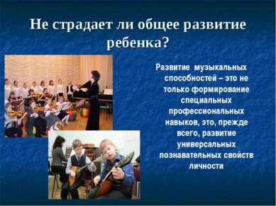 Не страдает ли общее развитие ребенка? Развитие музыкальных способностей – эт...