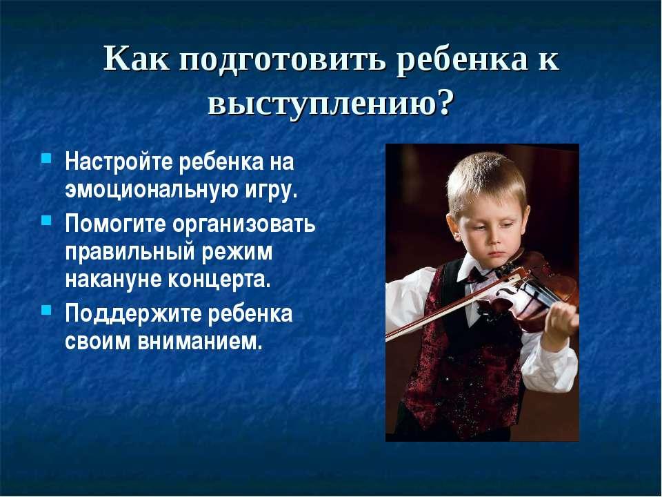 Как подготовить ребенка к выступлению? Настройте ребенка на эмоциональную игр...