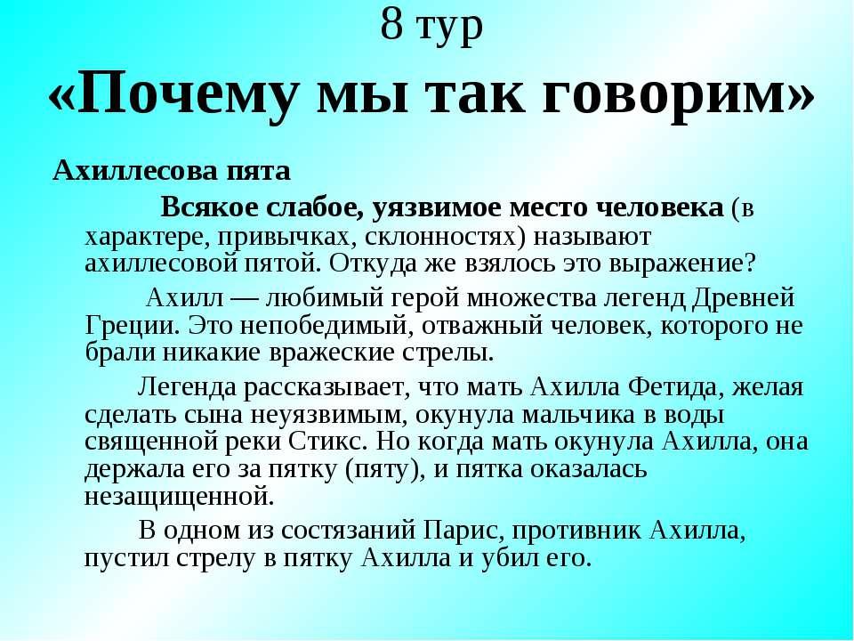 8 тур «Почему мы так говорим» Ахиллесова пята Всякое слабое, уязвимое место ч...