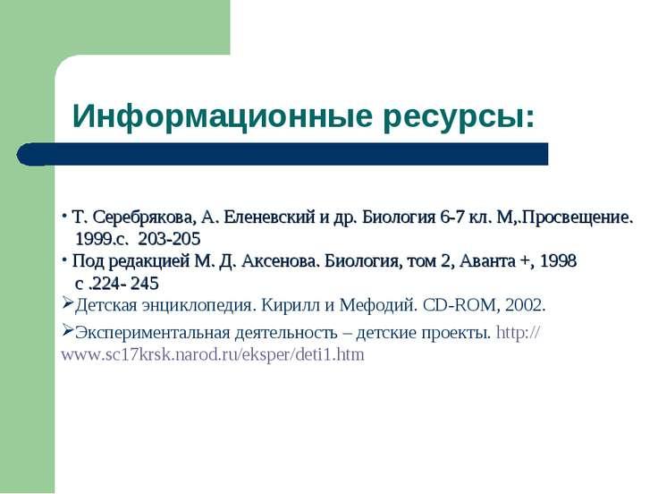 Информационные ресурсы: Т. Серебрякова, А. Еленевский и др. Биология 6-7 кл. ...