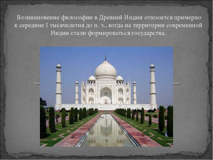 Возникновение философии в Древней Индии относится примерно к середине I тысяч...