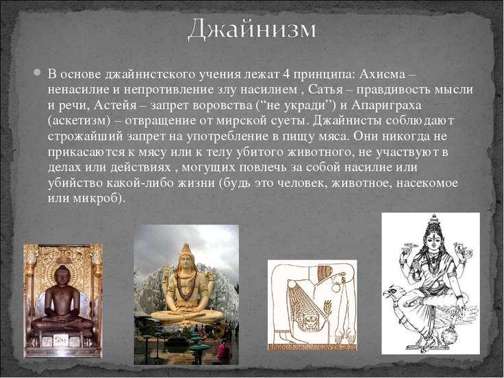 В основе джайнистского учения лежат 4 принципа: Ахисма – ненасилие и непротив...