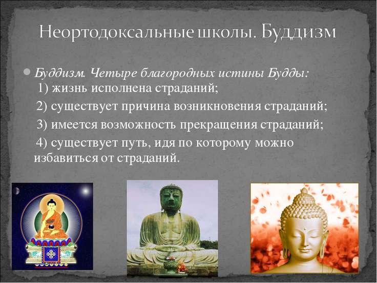 Буддизм. Четыре благородных истины Будды: 1) жизнь исполнена страданий; 2) су...