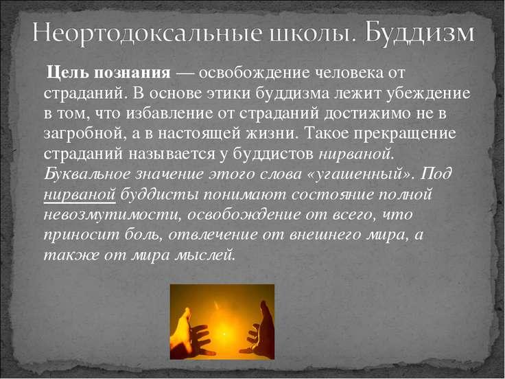 Цель познания — освобождение человека от страданий. В основе этики буддизма л...