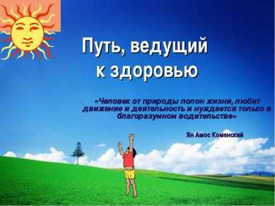 Путь, ведущий к здоровью «Человек от природы полон жизни, любит движение и де...
