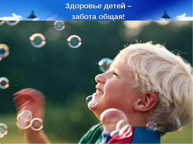 Здоровье детей – забота общая!