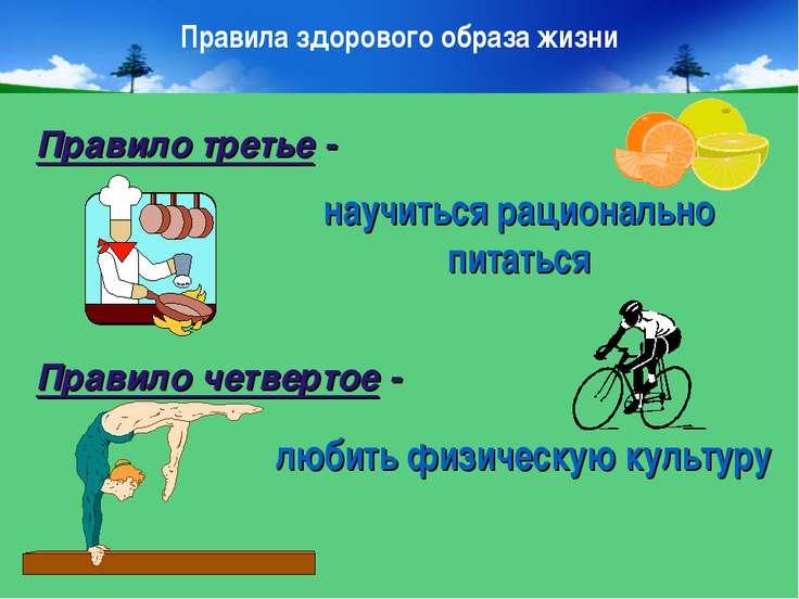 Правила здорового образа жизни Правило третье - научиться рационально питатьс...