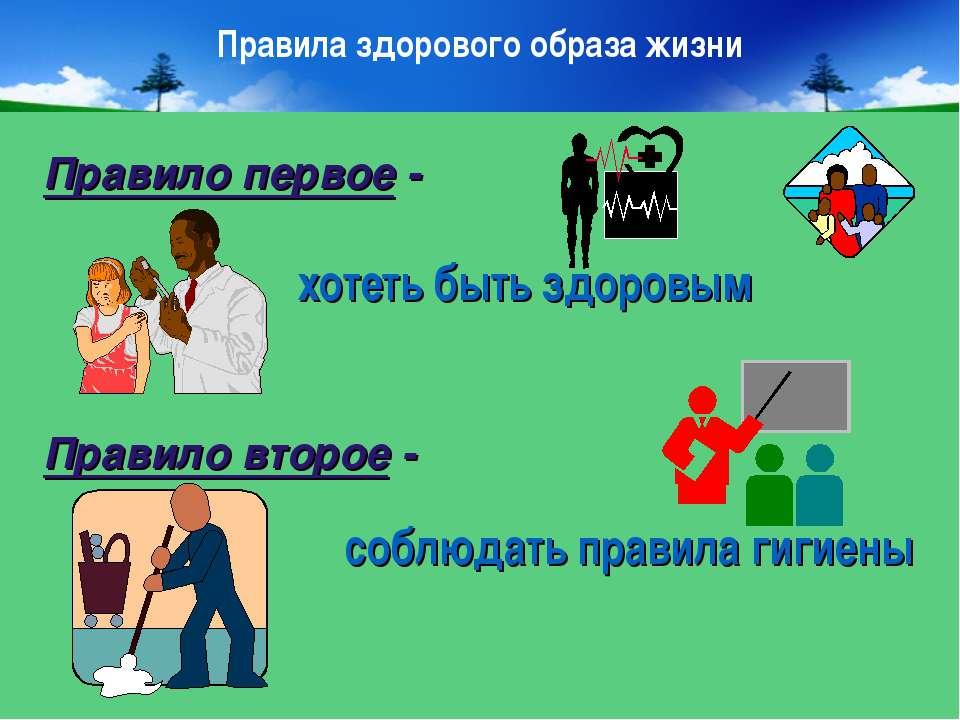 Правила здорового образа жизни Правило первое - хотеть быть здоровым Правило ...