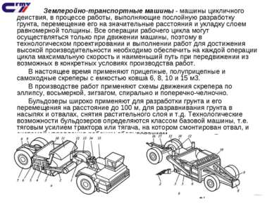 Землеройно-транспортные машины - машины цикличного действия, в процессе работ...