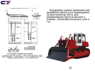 Бульдозеры широко применяют для разработки грунта и его перемещения на рассто...
