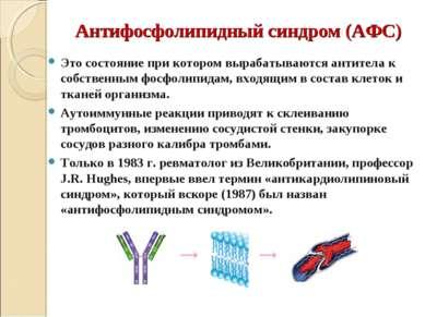 Антифосфолипидный синдром (АФС) Это состояние при котором вырабатываются анти...