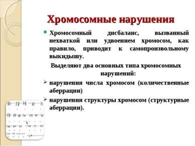 Хромосомные нарушения Хромосомный дисбаланс, вызванный нехваткой или удвоение...