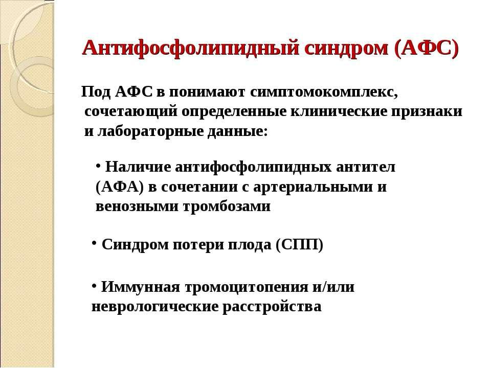 Антифосфолипидный синдром (АФС) Под АФС в понимают симптомокомплекс, сочетающ...