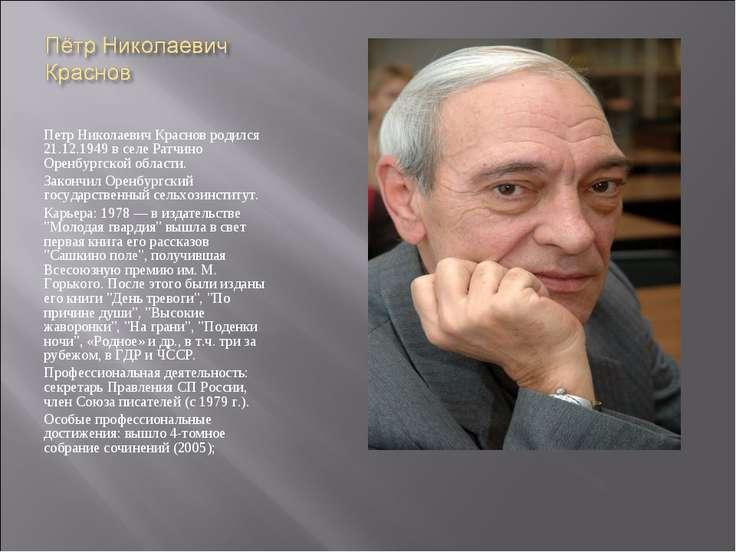 Петр Николаевич Краснов родился 21.12.1949 в селе Ратчино Оренбургской област...