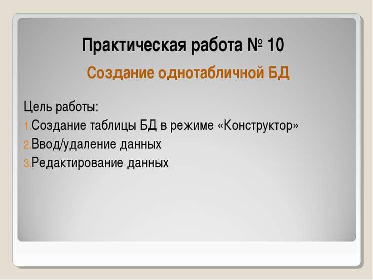 Практическая работа № 10 Создание однотабличной БД Цель работы: Создание табл...