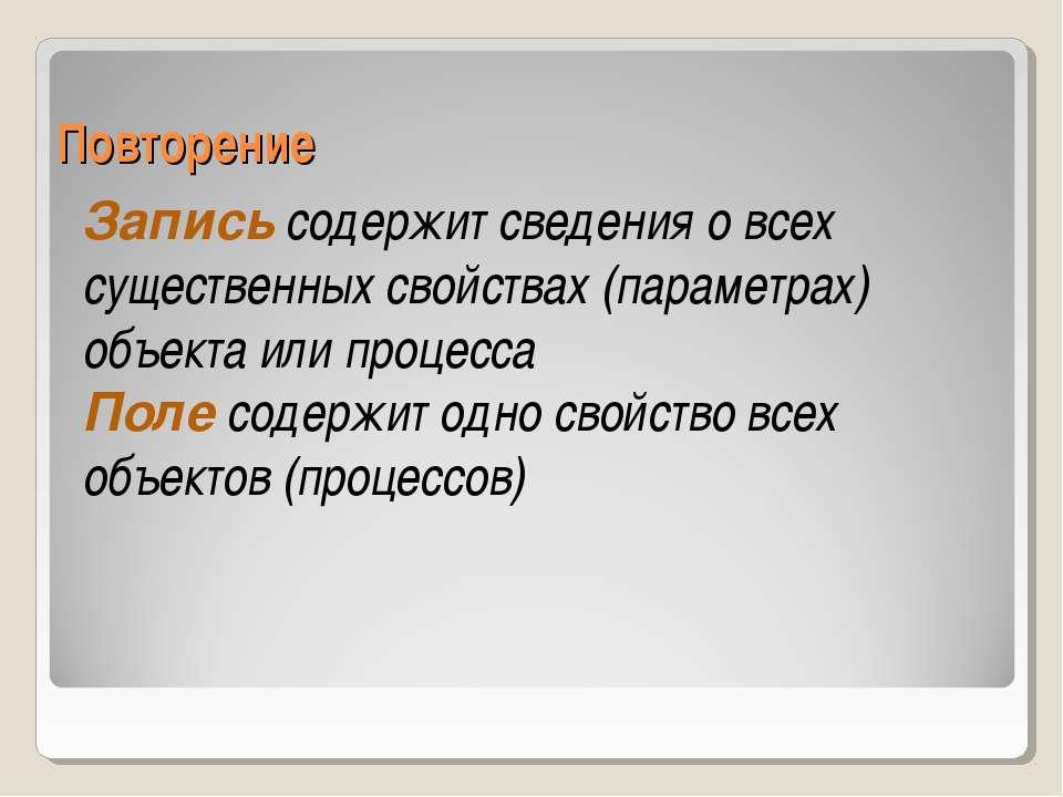 Повторение Запись содержит сведения о всех существенных свойствах (параметрах...