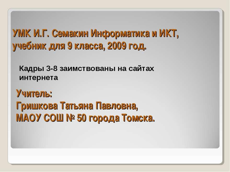 УМК И.Г. Семакин Информатика и ИКТ, учебник для 9 класса, 2009 год. Учитель: ...