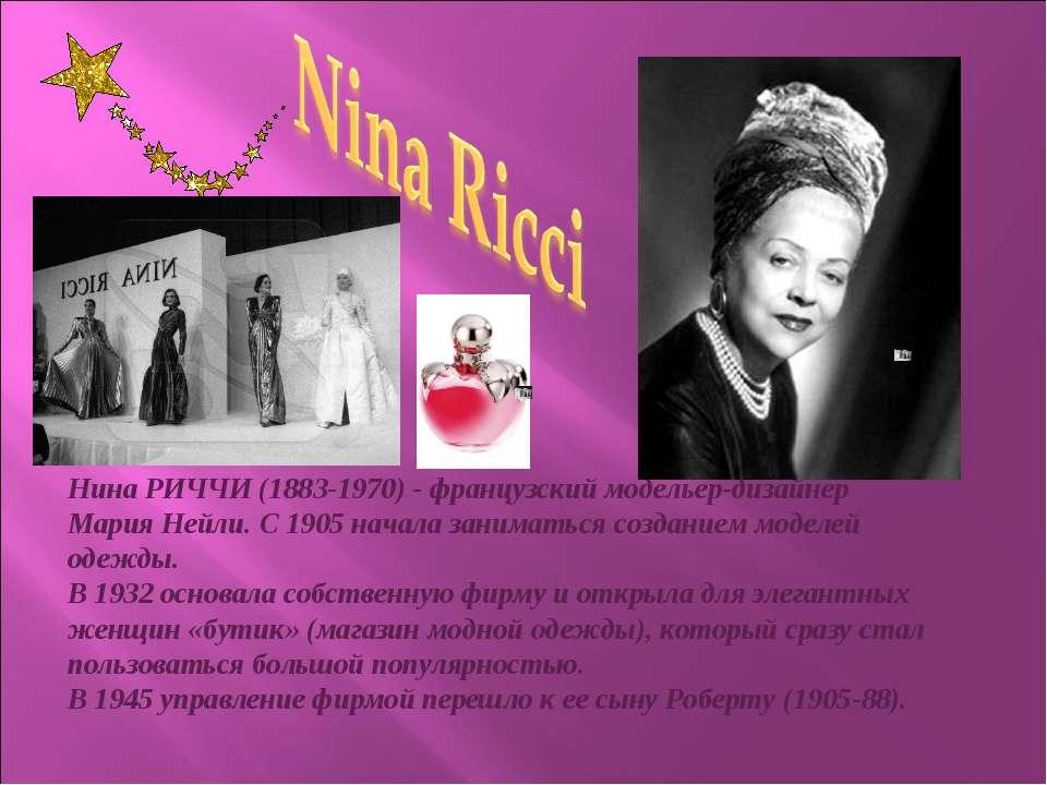 Нина РИЧЧИ (1883-1970) - французский модельер-дизайнер Мария Нейли. С 1905 на...