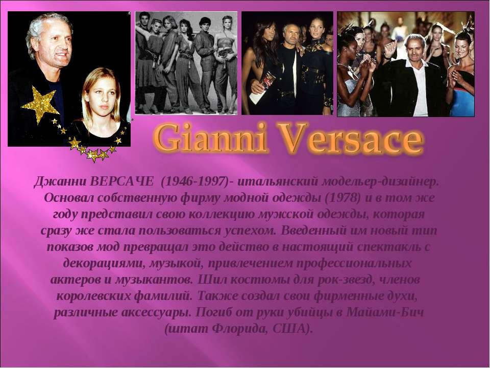 Джанни ВЕРСАЧЕ (1946-1997)- итальянский модельер-дизайнер. Основал собственну...