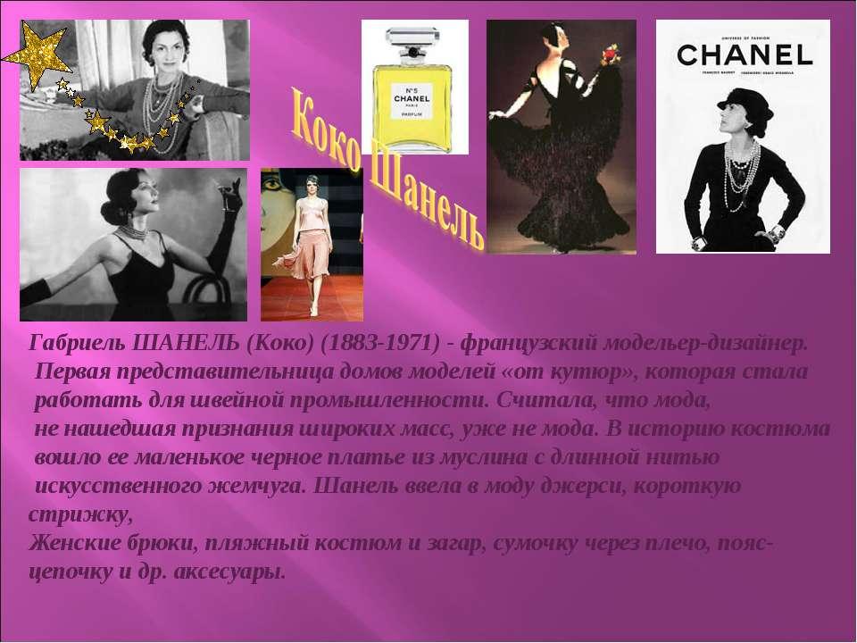 Габриель ШАНЕЛЬ (Коко) (1883-1971) - французский модельер-дизайнер. Первая пр...