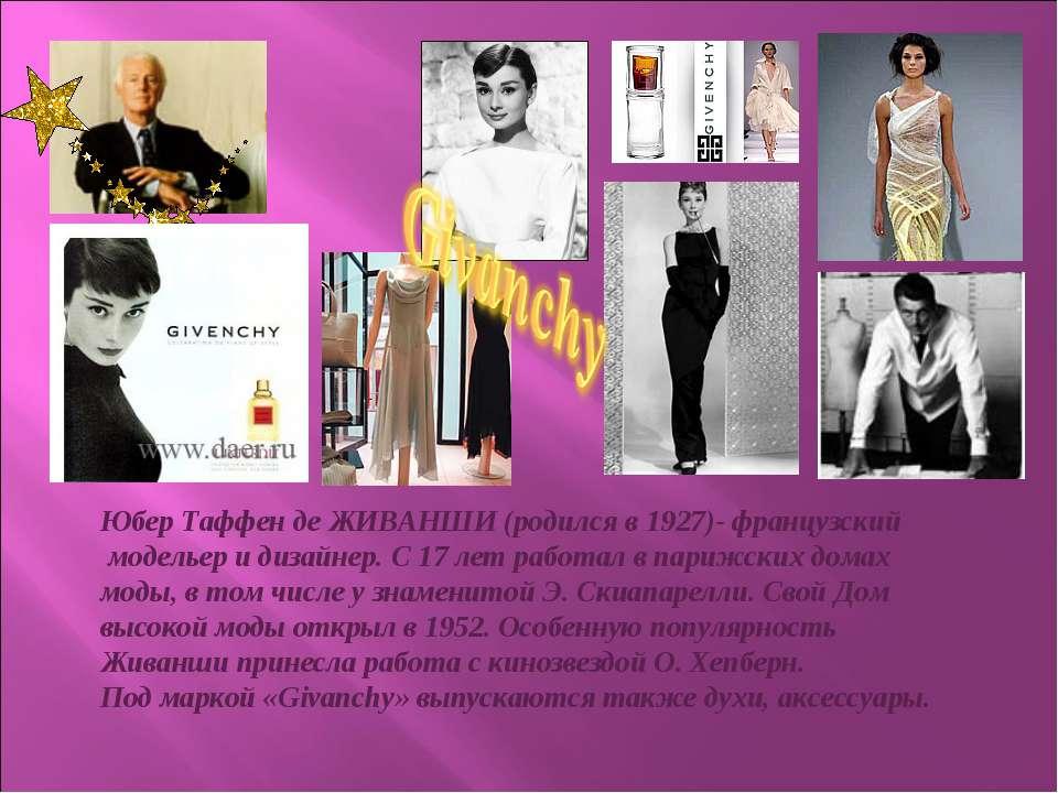 Юбер Таффен де ЖИВАНШИ (родился в 1927)- французский модельер и дизайнер. С 1...