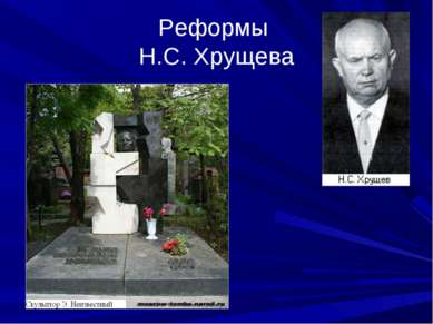 Реформы Н.С. Хрущева