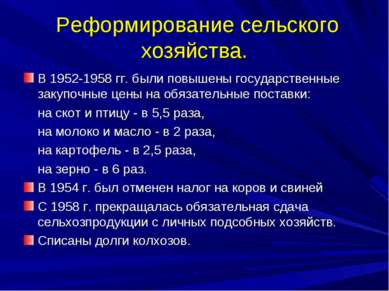 Реформирование сельского хозяйства. В 1952-1958 гг. были повышены государстве...