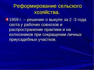 Реформирование сельского хозяйства. 1959 г. – решение о выкупе за 2 -3 года с...