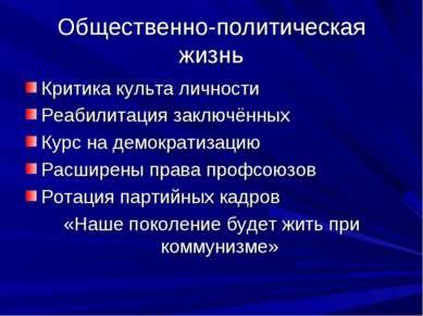 Общественно-политическая жизнь Критика культа личности Реабилитация заключённ...