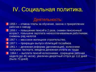 IV. Социальная политика. Деятельность: 1956 г. – отмена платы за обучение, за...