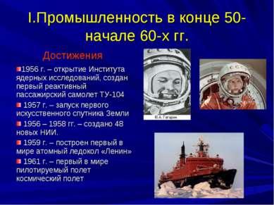 I.Промышленность в конце 50-начале 60-х гг.