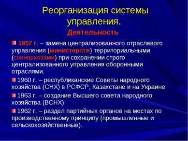 Реорганизация системы управления.