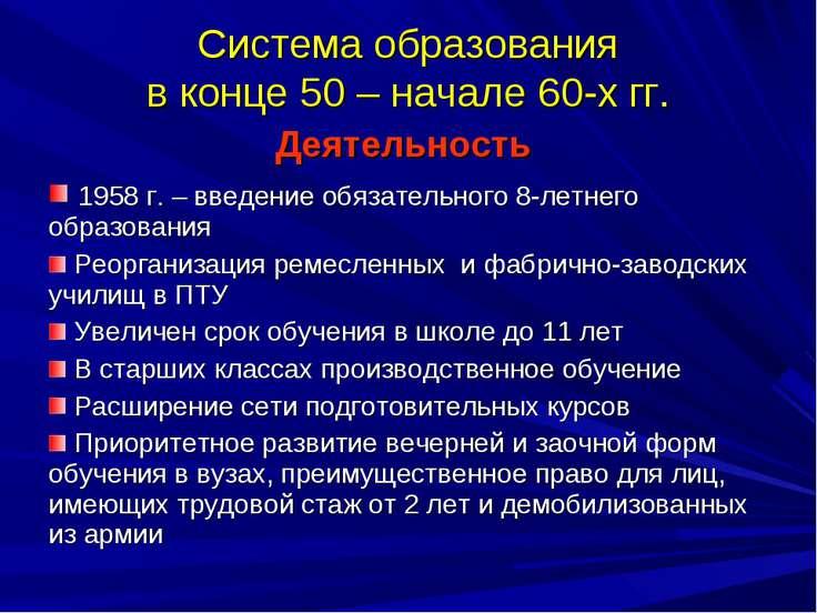 Система образования в конце 50 – начале 60-х гг.