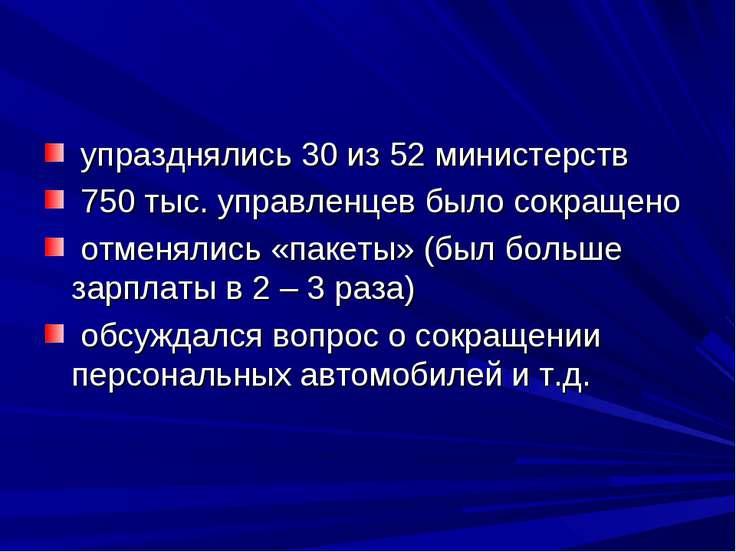 упразднялись 30 из 52 министерств 750 тыс. управленцев было сокращено отменял...