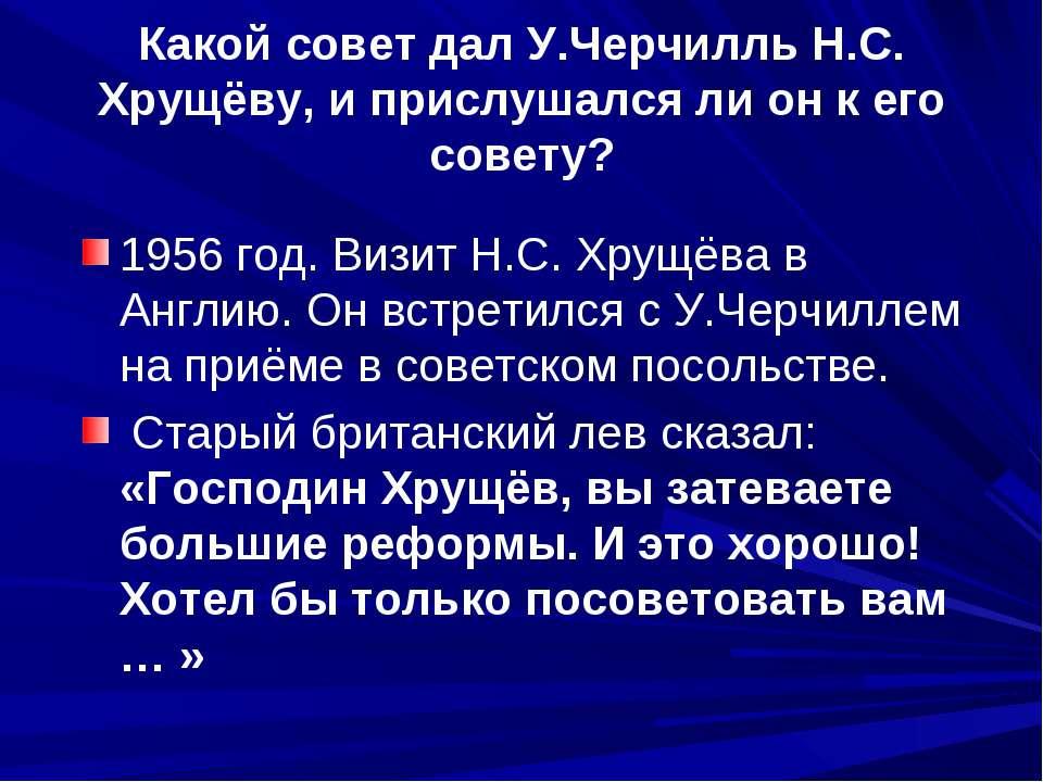 Какой совет дал У.Черчилль Н.С. Хрущёву, и прислушался ли он к его совету? 19...