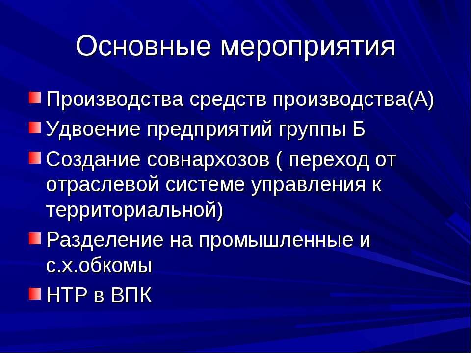 Основные мероприятия Производства средств производства(А) Удвоение предприяти...