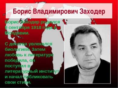 Борис Владимирович Заходер Борис Заходер родился 9 сентября 1918 года в Молда...