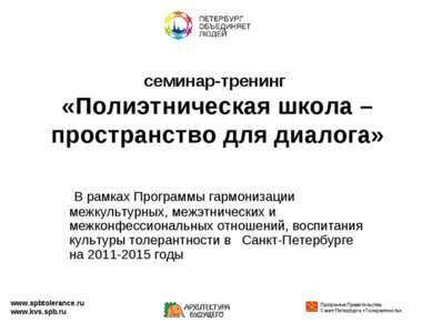 семинар-тренинг «Полиэтническая школа – пространство для диалога» В рамках Пр...