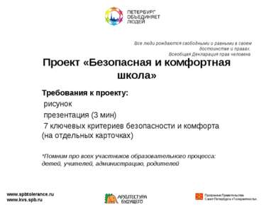 Проект «Безопасная и комфортная школа» Требования к проекту: рисунок презента...