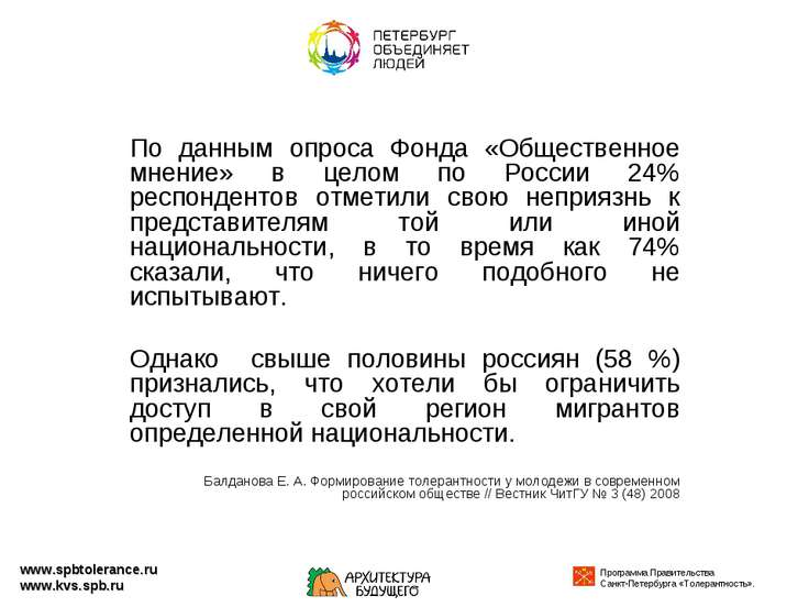По данным опроса Фонда «Общественное мнение» в целом по России 24% респондент...