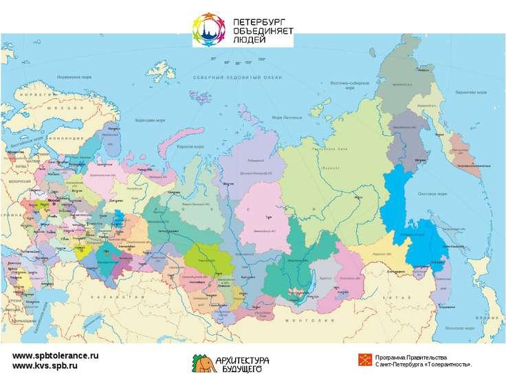 www.spbtolerance.ru www.kvs.spb.ru