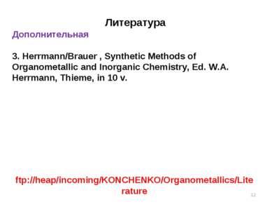 * Литература Дополнительная Herrmann/Brauer , Synthetic Methods of Organometa...