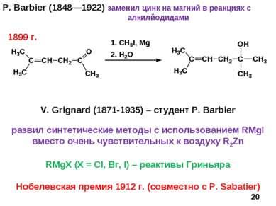 P. Barbier (1848—1922) заменил цинк на магний в реакциях с алкилйодидами * V....