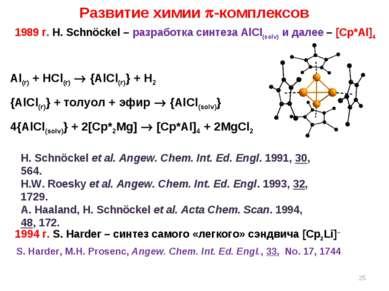 * 1989 г. H. Schnöckel – разработка синтеза AlCl(solv) и далее – [Cp*Al]4 199...