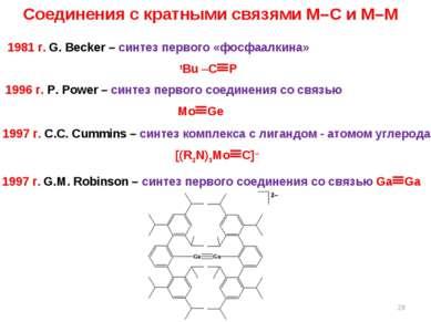 * Соединения с кратными связями M–C и M–M 1981 г. G. Becker – синтез первого ...