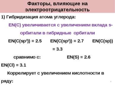 Факторы, влияющие на электроотрицательность 1) Гибридизация атома углерода: E...