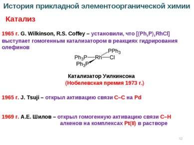 * История прикладной элементоорганической химии Катализ (Нобелевская премия 1...