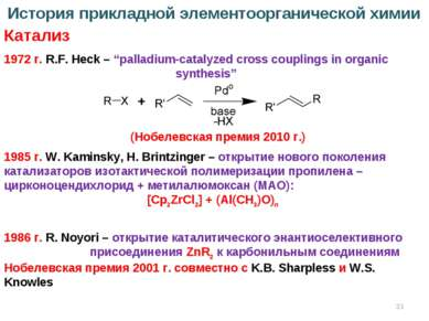 "* 1972 г. R.F. Heck – ""palladium-catalyzed cross couplings in organic synthes..."