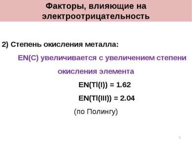 2) Степень окисления металла: EN(C) увеличивается с увеличением степени окисл...